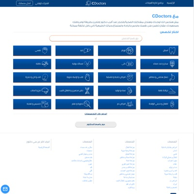 CDoctors Website and Web Application